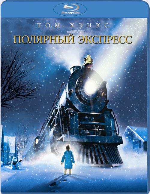 Полярный экспресс / The Polar Express (2004) DVDrip