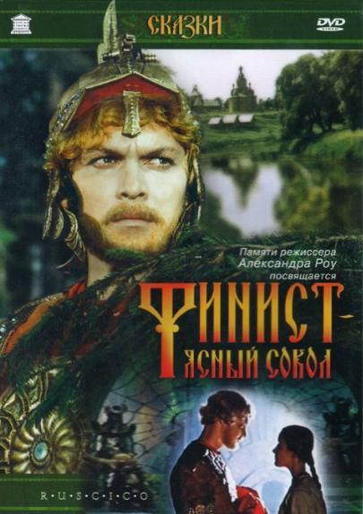 Финист - Ясный сокол (1975 г.) DVDRip