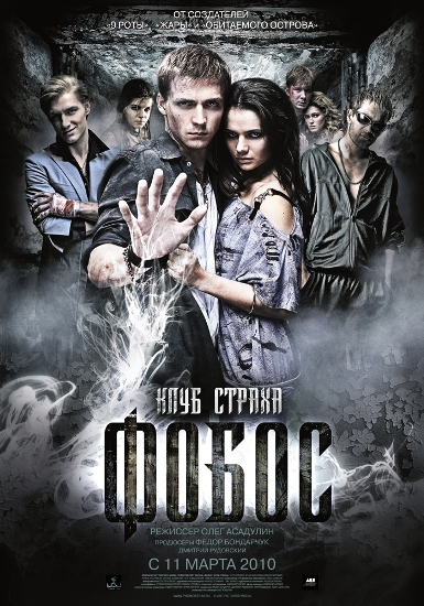 Фобос. Клуб страха (2010) DVDRip
