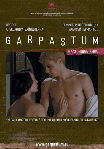 Гарпастум / Garpastum (2005) DVDRip