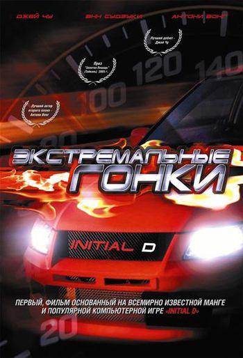 Экстремальные гонки / Tau man ji D / Initial D (2005) DVDRip