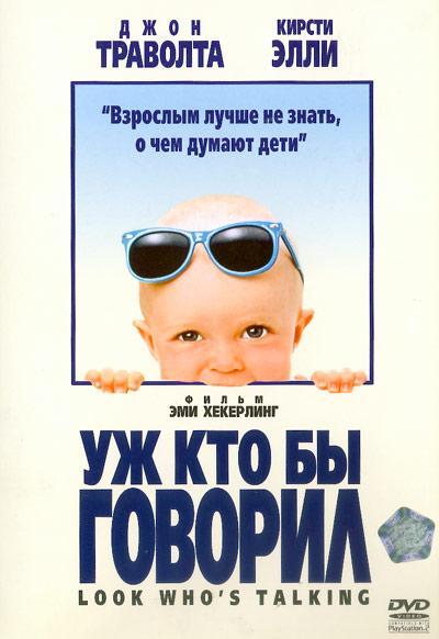Посмотрите кто говорит (Уж кто бы говорил) / Look Who's Talking (1989) DVDRip