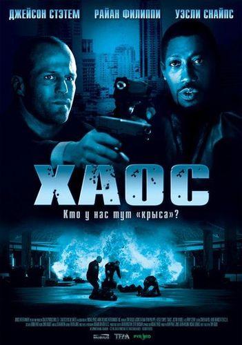 Хаос / Chaos (2005) DVDRip