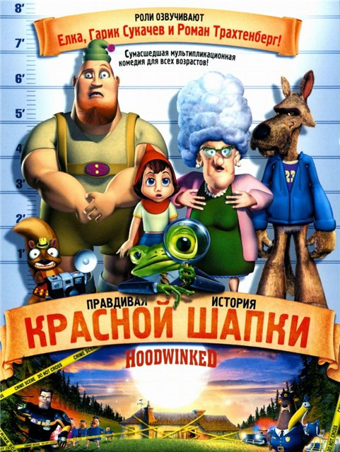 ��������� ������� ������� ����� /Hoodwinked! The True Story of Red Riding Hood (2006)