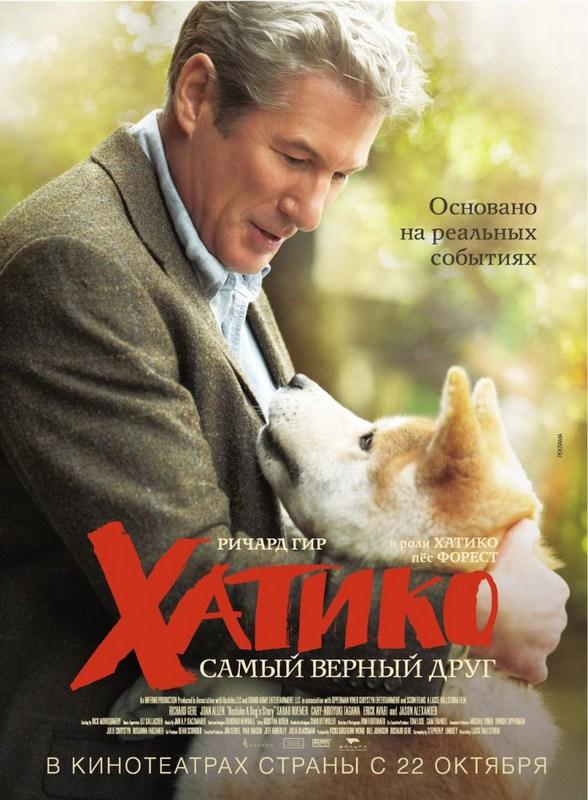 Хатико: Самый верный друг / Hachiko: A Dog's Story (2009) BDRip