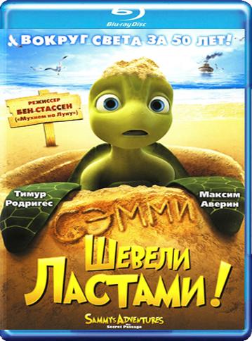 Шевели ластами! / Sammy's avonturen: De geheime doorgang (2010) HDRip