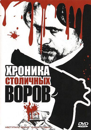Хроника столичных воров (2009)