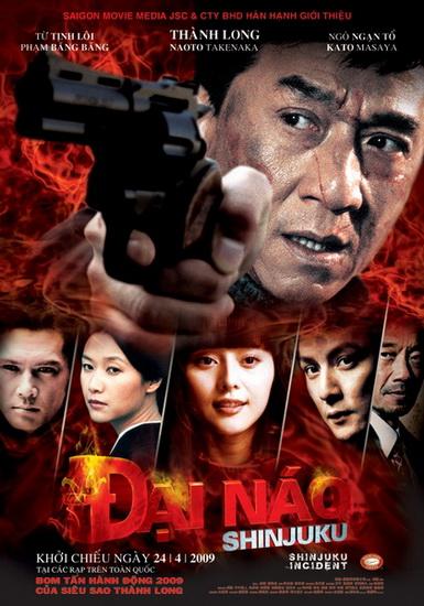 Инцидент Шиндзюку / San suk si gin (2009) DVDRip