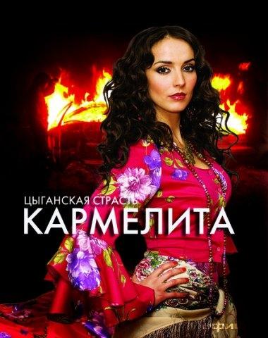 Кармелита - Цыганская страсть (1-288 серия из 288)