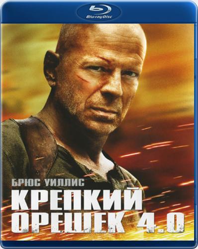 Крепкий орешек 4.0 / Die Hard 4.0 (2007)