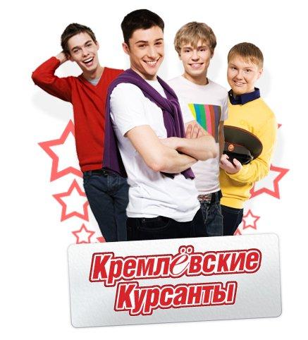Кремлевские курсанты / (Серия 1-160 из 160) 2010 SATRip