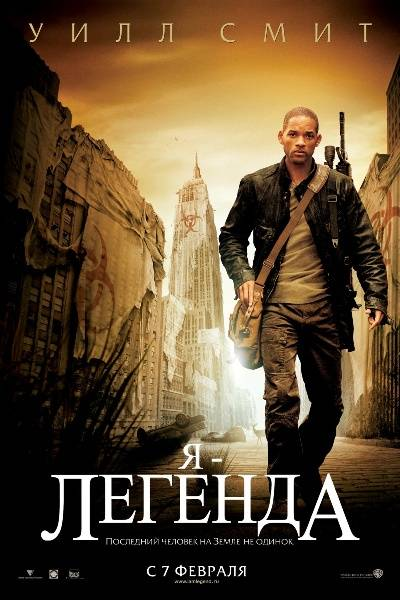 Я Легенда / I Am Legend (2007) DVDRip