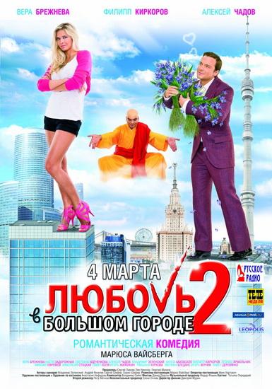 Любовь в большом городе 2 (2010) CAMRip