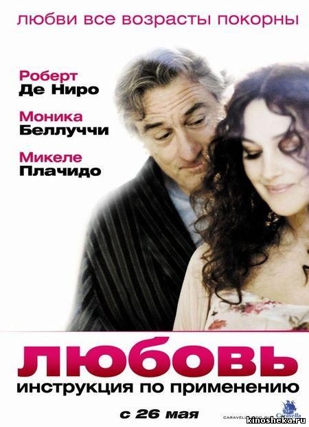 Любовь: Инструкция по применению / Manuale d'amore 3 (2011) DVDRip