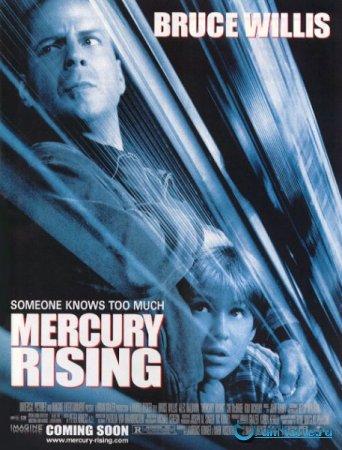 Меркурий в опасности / Mercury Rising (1998) DVDRip