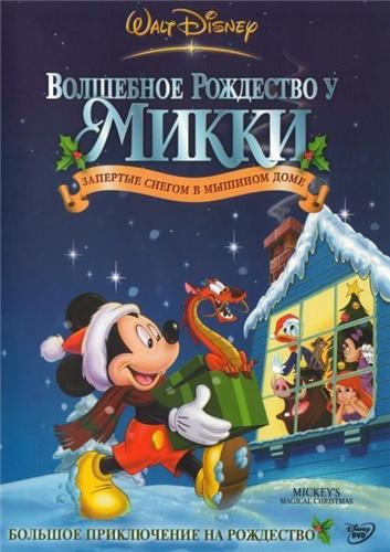 Волшебное Рождество у Микки: Запертые снегом в мышином доме / Mickey's Magical Christmas: Snowed in at the House of Mouse (2001) DVDRip
