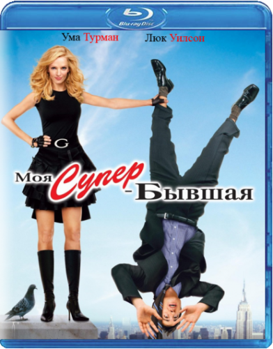 Моя супер-бывшая / My Super Ex-Girlfriend (2006) DVDRip