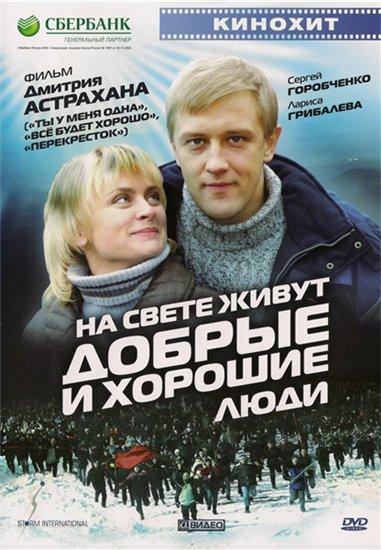 На свете живут добрые и хорошие люди (2010) DVDRip