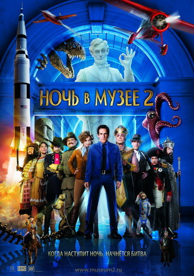 Ночь в музее 2  Night at the Museum: Battle of the Smithsonian (2008) DVDRip