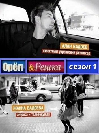 Орел и решка / 1 сезон / Выпуски 15 из 15
