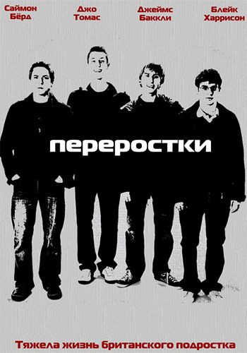 Переростки / The Inbetweeners (1 сезон / 2008) HDRip