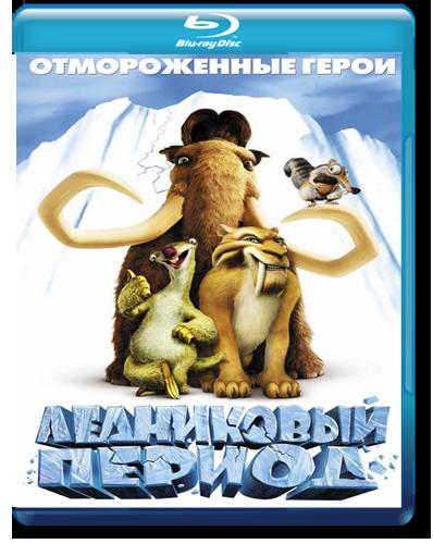 Ледниковый период / Ice Age DVDrip