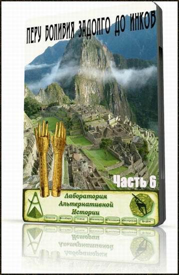 Запретные темы истории: Перу и Боливия задолго до инков ч.6 (Финал) (2008)