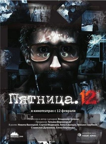 Пятница. 12 (2009)