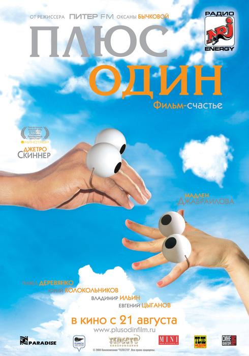 Плюс один (2008) DVDRip