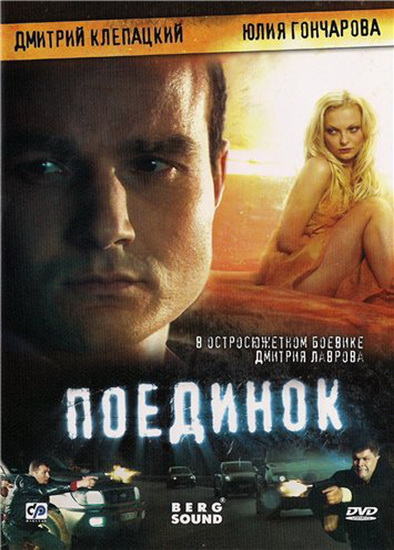Поединок (2009)