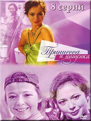 Принцесса и нищенка (8 серий из 8) (2009)