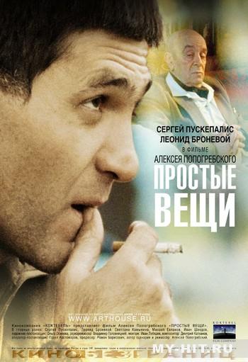 Простые вещи (2007) DVDRip