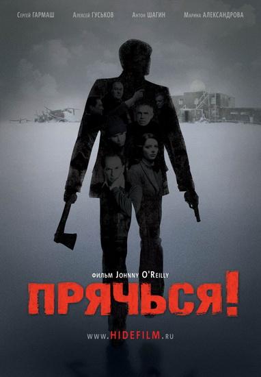 Прячься! (2010) DVDRip