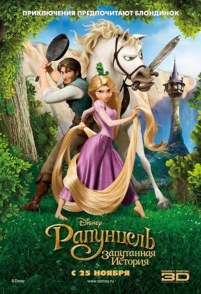 Рапунцель: Запутанная история / Tangled (2010) DVDScr