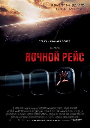 Ночной Рейс / Red Eye (2005) DVDRip