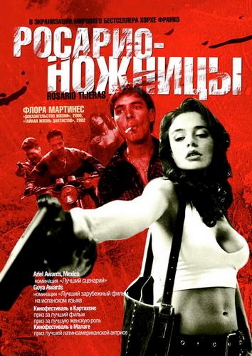 Росарио - Ножницы / Rosario Tijeras (2005) DVDRip