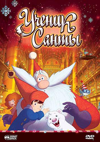 Ученик Санты / Santa's Apprentice (2010) DVDRip