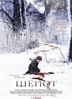 Шепот / Whisper (2007) DVDRip