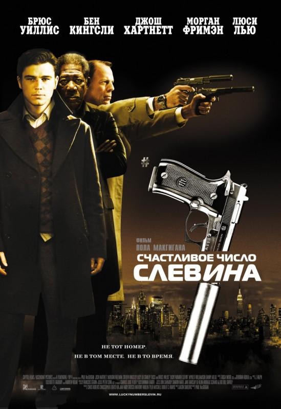 Счастливое число Слевина / Lucky number Slevin (2006) DVDRip