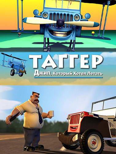 Таггер: Джип, который хотел летать / Tugger: The Jeep 4x4 Who Wanted to Fly (2005)