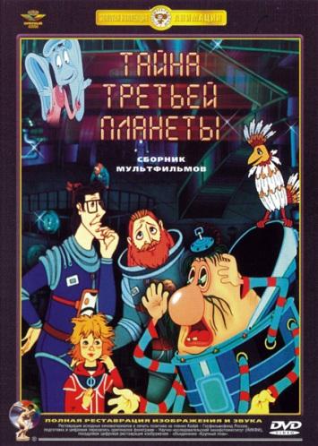 """Тайна третьей планеты (1978 год. """"Союзмультфильм"""")"""