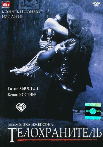 Телохранитель / The Bodyguard (1992) DVDRip