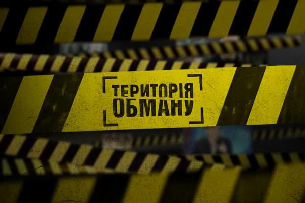 Территория обмана / Територія обману, Выпуск 1-13 (2012)