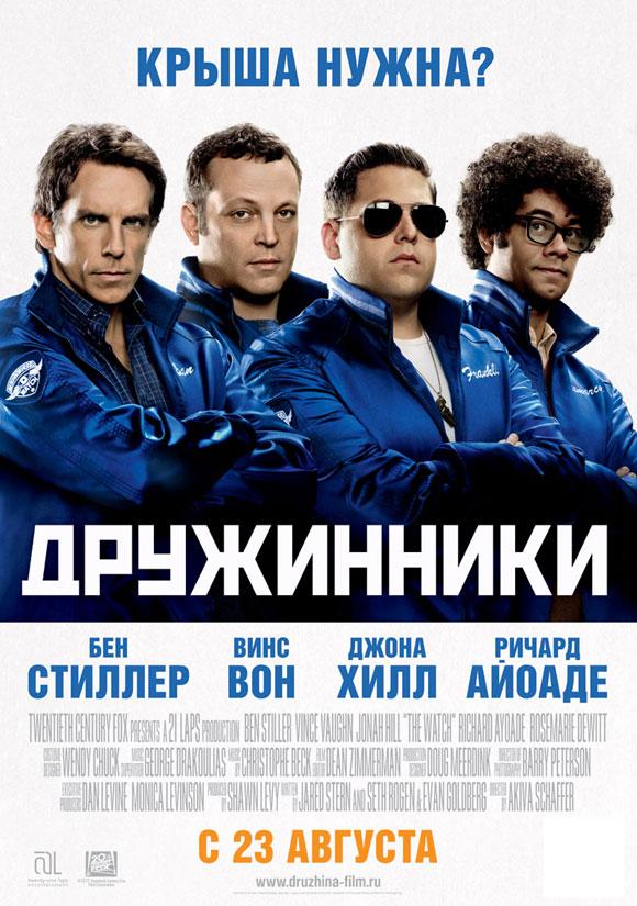 Дружинники / The Watch (2012) HDRip