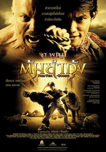 Том Ям Гун (Защитник) / Tom Yum Goong (2005) DVDRip
