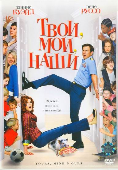 Твои, мои и наши / Yours, Mine and Ours (2005) DVDRip