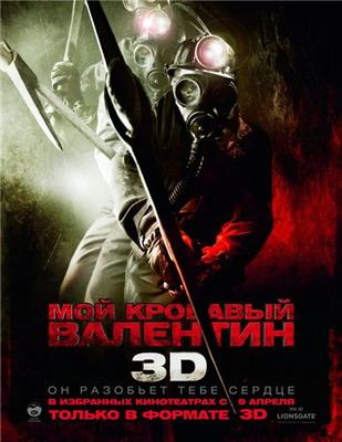 Мой кровавый Валентин / My Bloody Valentine (2009) DVDRip