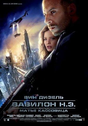Вавилон Н.Э. / Babylon A.D. (2008) DVDRip