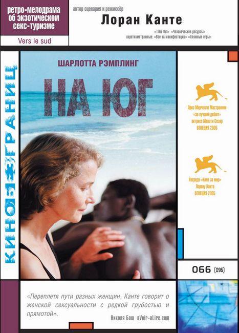 На юг / Vers le sud (2005) DVDRip