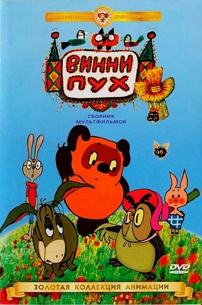 Винни Пух и все, все, все... (1969)